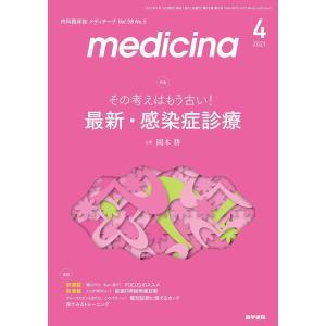 medicina(メディチーナ) 2021年 4月号 特集 その考えはもう古い! 最新・感染症診療の画像
