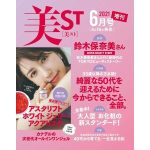 美ST(美スト)2021年6月号増刊|heiman