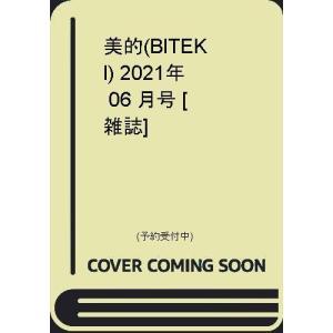 美的(BITEKI) 2021年 06 月号 [雑誌]|heiman