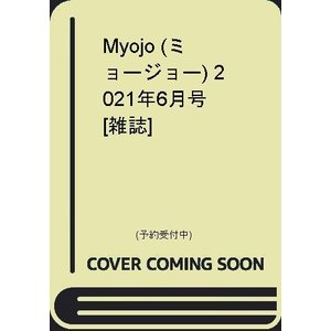 Myojo (ミョージョー) 2021年6月号 [雑誌]|heiman
