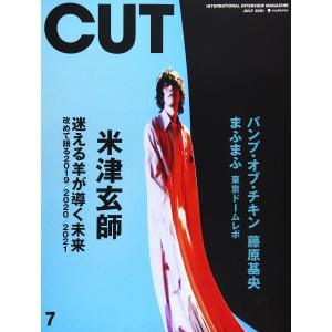 Cut 2021年 07 月号 雑誌