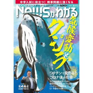 月刊ニュースがわかる 2021年 8月号 巻頭特集:気候変動とクジラ の商品画像|ナビ