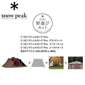 スノーピーク snow peak  2021 野遊びセット リビングシェルロングPro.セット (FK-212)|heimat-berg