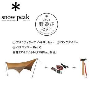 スノーピーク snow peak  2021 野遊びセット アメニティタープ ヘキサLセット (FK-214)|heimat-berg