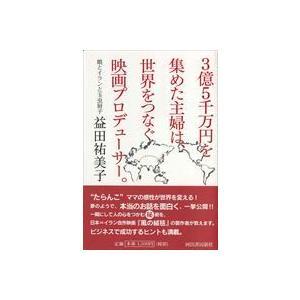 書籍「3億5千万円を集めた主婦は、世界をつなぐ映画プロデューサー。」益田祐美子著|heisei