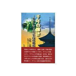 書籍「千年の輝き-ヤマトタマムシ生育の秘密-」芦澤七郎著|heisei