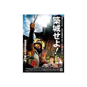 DVD「築城せよ!」|heisei
