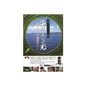 DVD「海峡をつなぐ光〜玉虫と少女と日韓歴史ロマン〜」|heisei