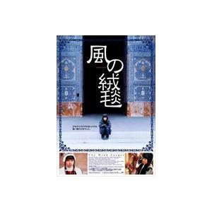 DVD「風の絨毯」|heisei