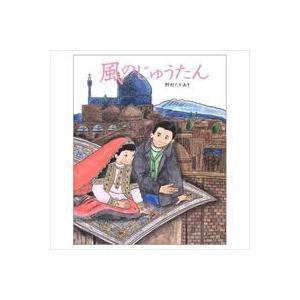 絵本「風のじゅうたん」野村たかあき著|heisei