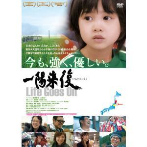DVD「一陽来復 Life Goes On」|heisei