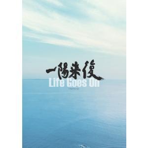 公式プログラム「一陽来復 Life Goes On」|heisei