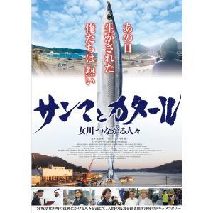 DVD「サンマとカタール 女川つながる人々」|heisei