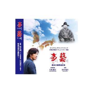 CD「李藝」オフィシャルサウンドトラック|heisei