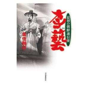 書籍「李藝-最初の朝鮮通信使」金住則行著|heisei