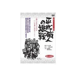 DVD「平成職人の挑戦」|heisei