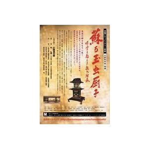 DVD「蘇る玉虫厨子〜時空を超えた技の伝承〜」|heisei
