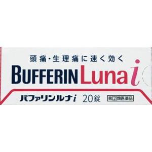 バファリンルナi 20錠 指定第2類医薬品 ※...