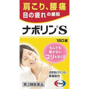 ナボリンS 180錠  エーザイ 第3類医薬品 ※...