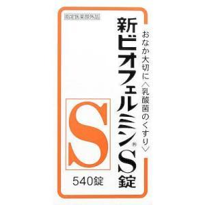 新ビオフェルミンS錠 540錠 武田薬品 指定医薬部外品