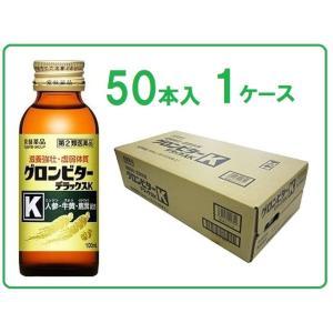 【第2類医薬品】グロンビターデラックスK 100mL×50本セット