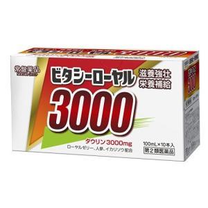 ビタシーローヤル3000 100mL×10本 第2類医薬品|heiseidrug