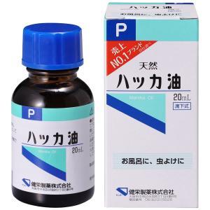 ハッカ油P 20ml ケンエーの関連商品3