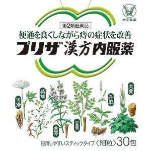 プリザ 漢方内服薬 30包×2個セット  第2類医薬品