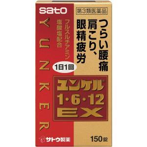 【第3類医薬品】ユンケル1・6・12EX 150錠 佐藤製薬