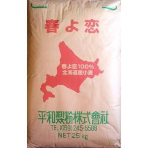 北海道産強力粉 春よ恋 25kg