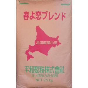 北海道産強力粉 春よ恋ブレンド 25kg