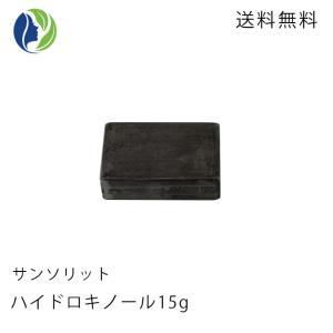 【ゆうパケット】サンソリットスキンピールバー ハイドロキノール ミニソープ (15g) (くすみ肌) 【RCP】
