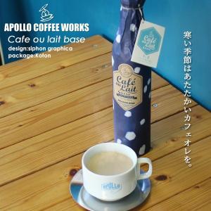 アポロコーヒーワークスの美味しいカフェ・オ・レが手軽に味わえるということで、 ショップ販売でも高い人...