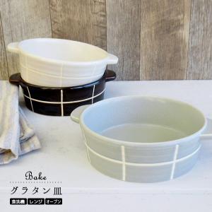 食器 マチュリテ Bake グラタン皿 全3色