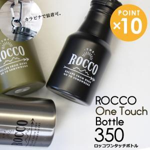 ロッコ ワンタッチボトル350 ROCCO One Touch Bottle heliosholding