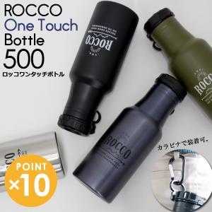 ロッコ ワンタッチボトル500 ROCCO 保温 保冷 heliosholding