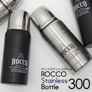 ロッコ ステンレスボトル 300ml ROCCO 水筒 おしゃれ heliosholding