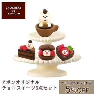 ●商品詳細●  チョコレート工房『ショコラ ド コンブル』 猫島屋のバレンタインイベントに初出店いた...