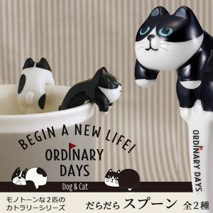 【商品名】DECOLE ORDINARY DAYS だらだらスプーン 【サイズ】DOG:約24×34...