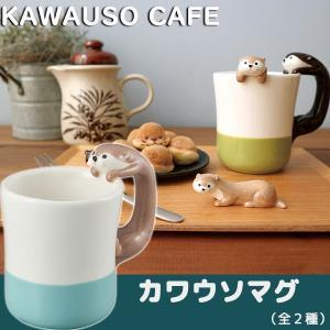 デコレ カワウソカフェ カワウソマグ 全2色