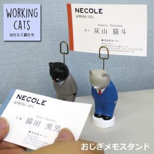 おじぎメモスタンド WORKING CATS メモスタンド 猫 DECOLE デコレ|heliosholding