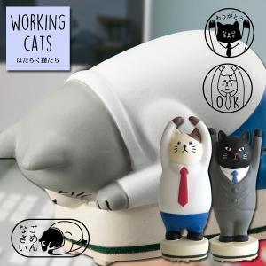 スタンプ WORKING CATS 猫 DECOLE デコレ|heliosholding