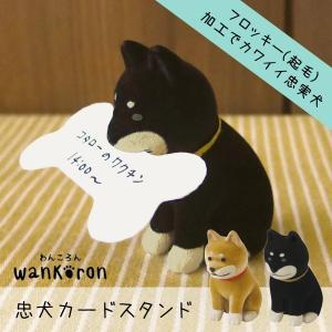 忠犬カードスタンド デコレ wankoron わんころん 雑貨 柴犬|heliosholding