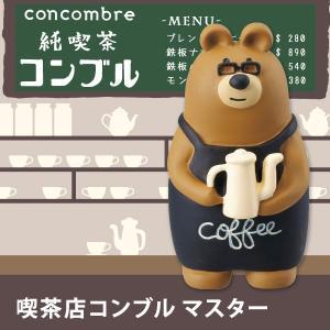 喫茶店コンブル マスコット 喫茶店コンブル マスター DECOLE デコレ concombre コンコンブル|heliosholding