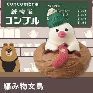 喫茶店コンブル マスコット 編み物文鳥 DECOLE デコレ concombre コンコンブル|heliosholding