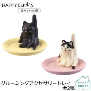 【3月/下旬】予約販売【グルーミングアクセサリートレイ 全2種】 デコレ HAPPY cat day...