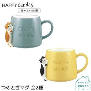 デコレ HAPPY cat day 猫あるある雑貨 つめとぎマグ 全2種