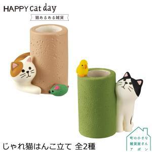 デコレ HAPPY cat day 猫あるある雑貨 じゃれ猫はんこ立て 全2種