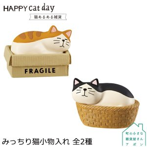 デコレ HAPPY cat day 猫あるある雑貨 みっちり猫小物入れ 全2種