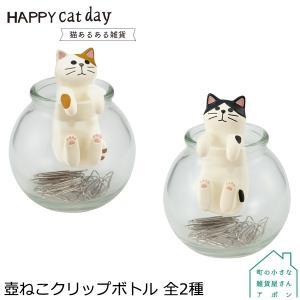 デコレ HAPPY cat day 猫あるある雑貨 壺ねこクリップボトル 全2種